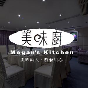 Megan 39 s kitchen chope restaurant reservations for Cloud kitchen beijing