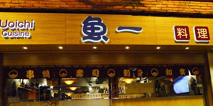 Exterior of Uoichi Cuisine, Kowloon City, Hong Kong