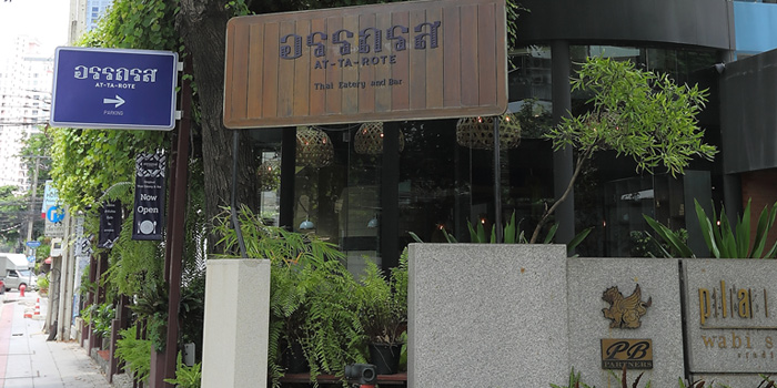 Entrance of Attarote on Sukhumvit39, Wattana, Bangkok