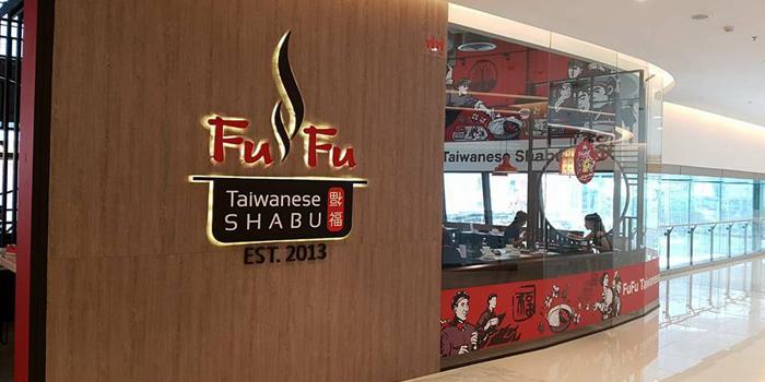 Exterior of Fu Fu Taiwanese Shabu at G Tower, Bangkok
